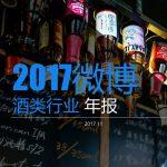 新浪数据中心:2017微博酒类行业年报