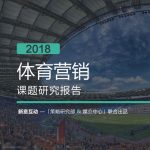 新意互动:2018体育营销课题研究报告