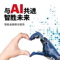埃森哲&百度:AI共进,智胜未来——2018智能金融研究报告