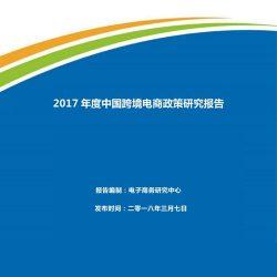 电子商务研究中心:2017年度中国跨境电商政策研究报告