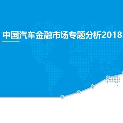 易观:2018中国汽车金融市场专题分析
