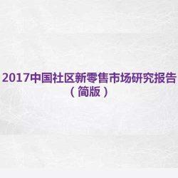 社区O2O内参:2017中国社区新零售市场研究报告