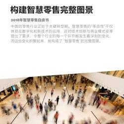 2018智慧零售白皮书