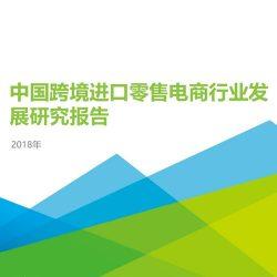 2018年中国跨境进口零售电商行业发展研究报告