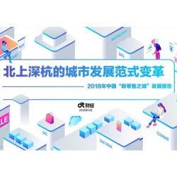 "DT财经:2018年中国""新零售之城""发展报告"