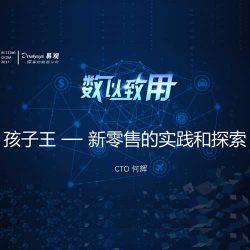 孩子王 何辉:新零售的实践和探索