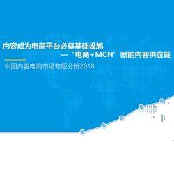 易观:2018中国内容电商市场专题分析