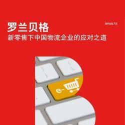 罗兰贝格:新零售下中国物流企业的应对之道