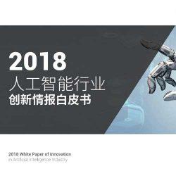 智慧芽:2018人工智能行业创新情报白皮书