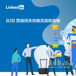 领英:B2B营销闯关攻略及趋势指南