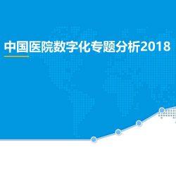 易观:2018年中国医院数字化专题分析