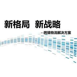 跨境物流信息系统解决方案