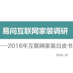 网易:2016年互联网家装白皮书
