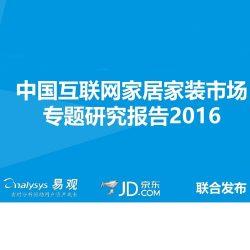易观:2016中国互联网家居家装市场专题研究报告