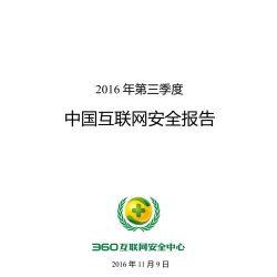 360:2016年第三季度中国互联网安全报告
