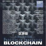 """高盛:2016年""""区块链""""(Blockchain)研究报告"""