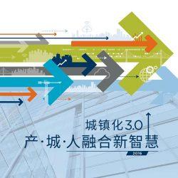 戴德梁行:城镇化3.0——产,城,人融合新智威