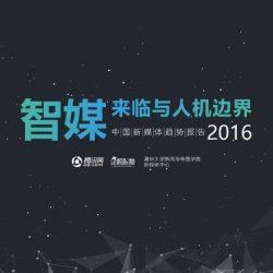 企鹅智酷:智媒来临,2016中国新媒体趋势报告
