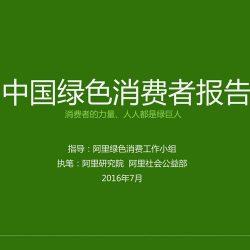 阿里研究院:2016年中国绿色消费者报告