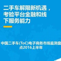 2016上半年二手车(ToC)电子商务市场监测盘点