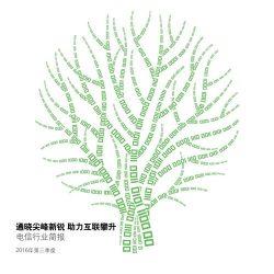 德勤:2016年第三季度中国电信行业简报
