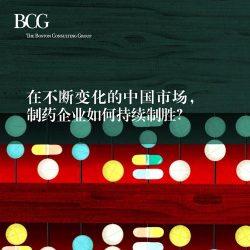 BCG:在不断变化的中国市场,制药企业如何持续制胜?