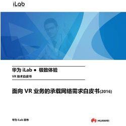 华为 iLab:2016面向VR业务的承载网络需求白皮书