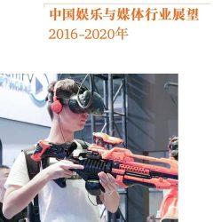 普华永道:2016-2020年中国娱乐及媒体行业展望