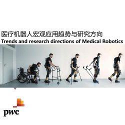 普华永道:2016医疗机器人宏观应用趋势与研究方向