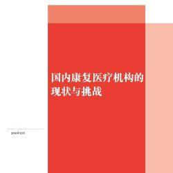 普华永道: 中国康复医疗机构的现状与挑战