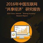 """艾媒:2016年中国互联网""""共享经济""""研究报告"""