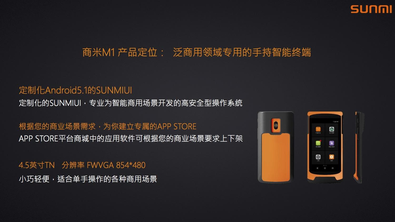 商米M1产品定位:泛商用领域专用的手持智能终端 定制化Android5.1的SUNMIUI 根据您的商业场景需求,为你建立专属的APP 4.5英寸TN 分辨率 FWVGA 854*489