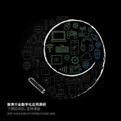 德勤:2016教育行业数字化应用调研