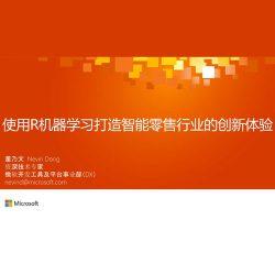 微软:使用R机器学习打造智能零售行业的创新体验