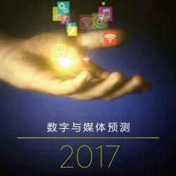 华通明略:2017数字与媒体预测报告