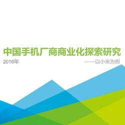 2016年中国手机厂商商业化探索研究——以小米为例