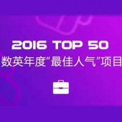 """2016 品牌营销""""年度最佳人气项目"""" Top 50"""