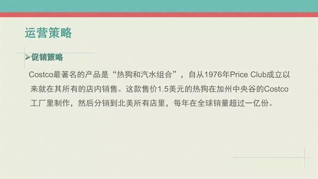 高质+低价+盈利,36页PPT读懂雷军追捧的Costco模式