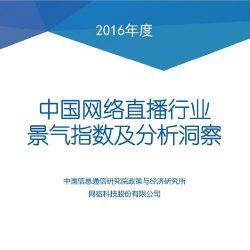 中国信通院:2016年中国网络直播行业景气指数报告
