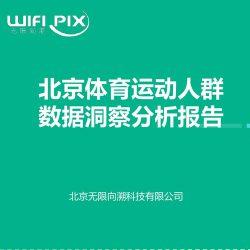 WIFIPIX:北京体育运动人群数据洞察分析报告