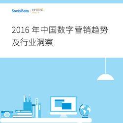 Criteo: 2016年中国数字营销趋势及行业洞察