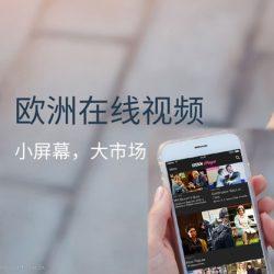 App Annie:欧洲在线视频——小屏幕,大市场