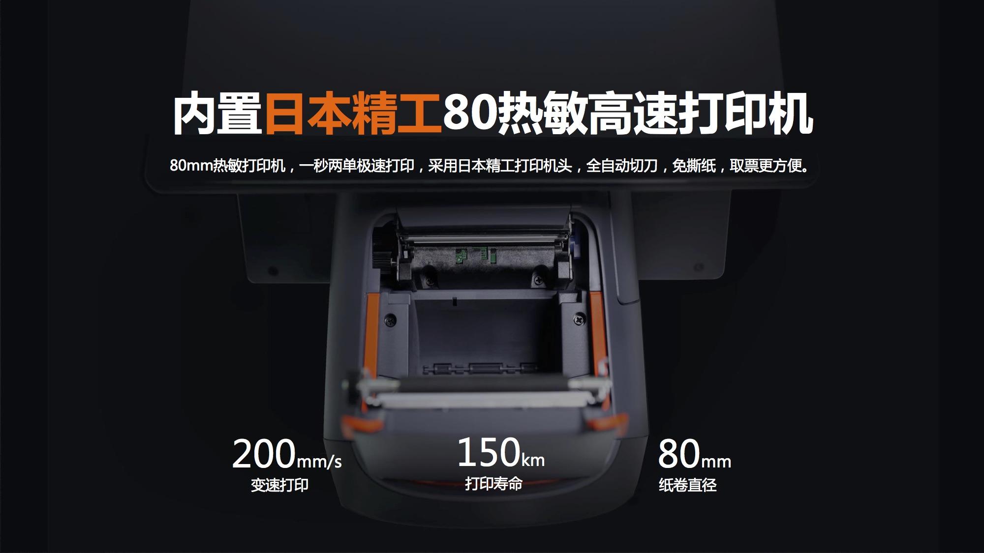 内置日本精工80热敏高速打印机