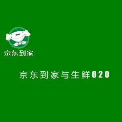 京东到家与生鲜O2O