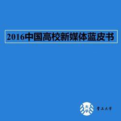 2016高校新传媒蓝皮书