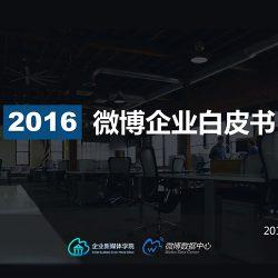 新浪微博数据中心:2016微博企业白皮书