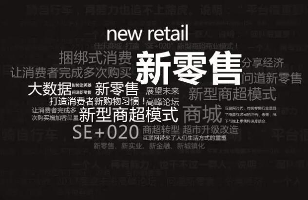现在是实体零售+电商零售+互联网零售的三元格局