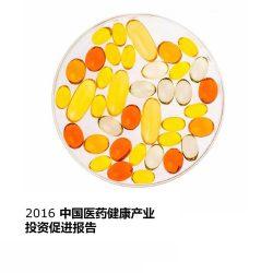 德勤 2016中国医药健康产业投资报告