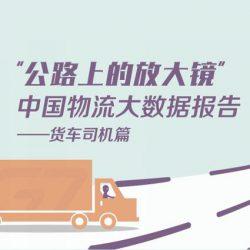 中国物流大数据报告·货车司机篇