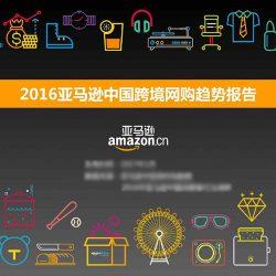 亚马逊:2016中国跨境网购趋势报告